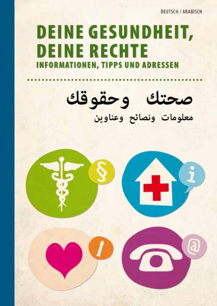 """Titelseite der Broschüre """"Deine Gesundheit, deine Rechte"""""""